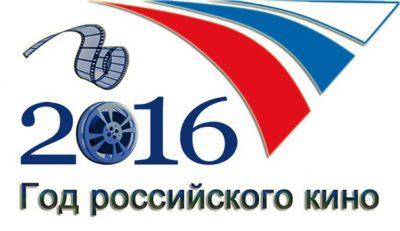 god-rossijskogo-kino