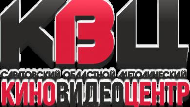 Саратовский областной методический киновидеоцентр